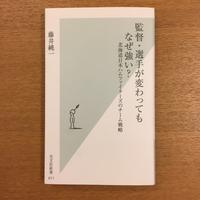 藤井純一「監督・選手が変わってもなぜ強い?」 - 湘南☆浪漫