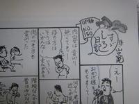 祝 すゞしろ日記150回 9/6 - つくしんぼ日記 ~徒然編~