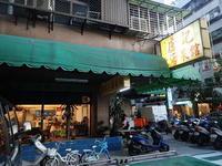7月台湾旅:最終夜「盧記上海菜館」で上海家庭料理♪ - 渡バリ病棟