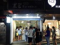 7月台湾旅:最後のマンゴーかき氷店「黒岩黒砂糖剉冰」♪ - 渡バリ病棟