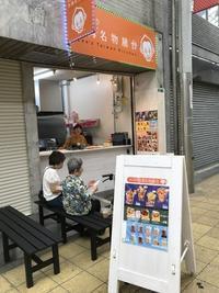 本日(9月5日)、大阪京橋店オープン - いつもありがとう。李さんです。