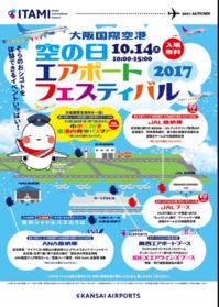 2017年、伊丹空港の【空の日エアポートフェスティバル】は10月14日! - Air Born Japan 日本の空を、楽しもう!