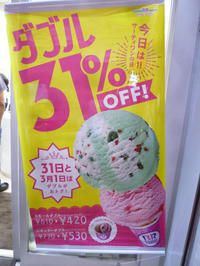 サーティワンアイスクリーム 池袋店 - 池袋うまうま日記。
