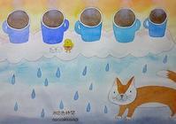雲の上のカフェ - 水の色時間