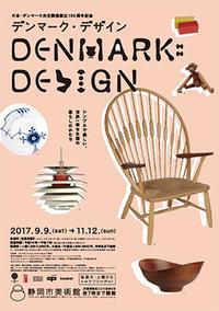 デンマーク・デザイン - デンマーク家具・スーク・ことのまま日記