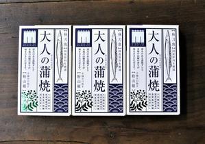 大人の蒲焼缶詰発売~♪ -