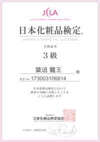 日本化粧品検定 - たっちゃん!ふり~すたいる?ふっとぼ~る。  フットサル 個人参加フットサル 石川県