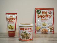 【レシピ】創味シャンタンを使って☆フォー鍋 - THIS LIFE