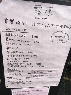 天然氷 霧原 - 海辺のゆる~い生活日記