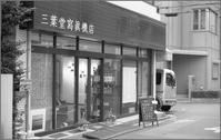 三葉堂寫眞機店 - n e c o f l e x