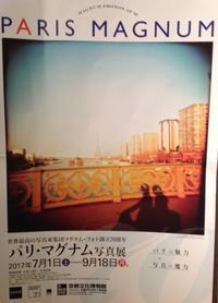 『パリ・マグナム』『心地よいうつわ』写真考 - MOTTAINAIクラフトあまた 京都たより
