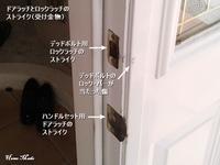 玄関ドアが閉まらない、鍵が掛からない! - 只今建築中