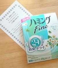 花王 プレゼントキャンペーン ハミングファイン - mon livre diary