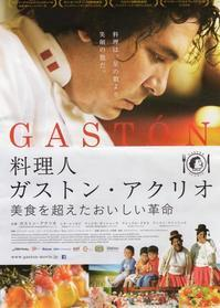 ◆9/19火曜上映会「料理人ガストン・アクリオ 美食を超えたおいしい革命」 - なまらや的日々