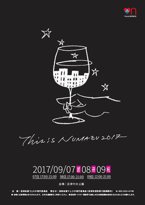 THIS IS NUMAZU -沼津自慢フェスタ2017- - :Haru