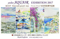 atelier AQUAIR 水彩色鉛筆作品展2017 - 色鉛筆のスケッチブック