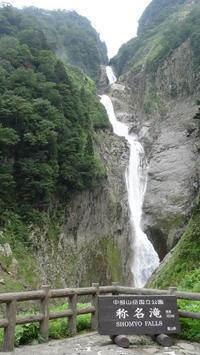 8月の振り返り⑧称名滝編 - ユーキのいんぎらぁと日記