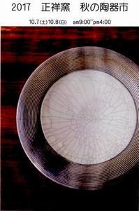 2017 秋の陶器市~♪ - ぎゃらりぃ 日月