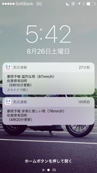 軍港めぐりツーリング③ 佐賀→長崎→大分(さんふらわあ あいぼり) - フロランタン