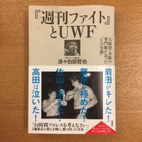 波々伯部哲也「週刊ファイトとUWF」 - 湘南☆浪漫