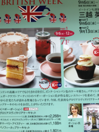 2017 🇬🇧三越英国展へ - ♪Maririn's Tea Salonへようこそ