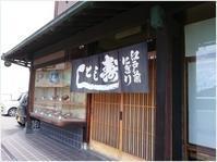 寿司とし ~ナイスタウン2017年~ - モコモコな毎日