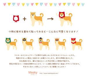 マスキングシールできせかえシール - tokyo shiki blog