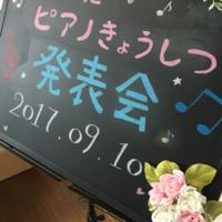 2017発表会の準備♪ - ピアノとおんがく
