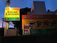 金沢(泉野町):サイラムキャンティーン(南インド料理)で食事会イベント - ふりむけばスカタン