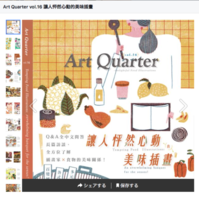 Art Quarter vol.16 讓人怦然心動的美味插畫 - 岡山・Go Go グルメ隊!!