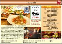 Luzcafe 秋の特別PARTYプラン - 裏LUZ