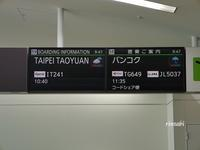 2017年9月 台北 7年ぶりの台北へ行ってみよう~♪ - うふふの時間