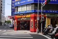 2017年9月 台北 B級グルメ一発目に福州世祖胡椒餅 - うふふの時間