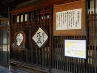 中山道奈良井宿のデジブックを公開しました - 写真撮り隊の今日の一枚2