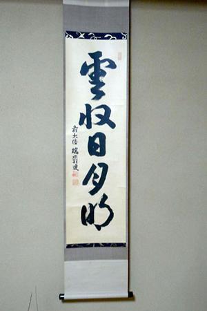 御所籠 - Happy Day