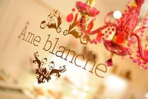 Ame blanche 8周年と 夏期休暇のお知らせです。 - アームブランシュ