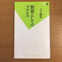 プチ鹿島「教養としてのプロレス」 - 湘南☆浪漫