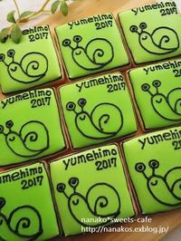 ゆめひもパサージュ2017 本日スタート * アイシングクッキー - nanako*sweets-cafe♪