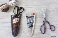 ハギレ活用♪お裁縫に便利な布小物『シザーケース』&お勧め裁ちはさみ - neige+ 手作りのある暮らし