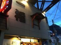 鶴橋の居酒屋「一福」 - C級呑兵衛の絶好調な千鳥足