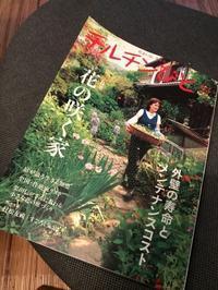季刊チルチンびと2017秋93号 - sadwat  blog