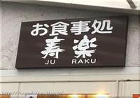 2時間半待ちで食べて来ました! 寿楽のステーキ。 - 今日の晩御飯何作ろう!?(2)
