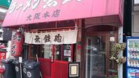 ラーメン無鉄砲 大阪本店@大国町 - スカパラ@神戸 美味しい関西 メチャエエで!!