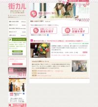 【参加募集】静岡市街deカルチャー 講座 10/14(土) 14:00〜15:00 - 下駄げたライフ