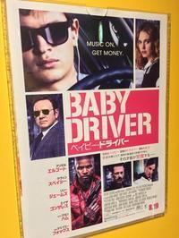 BABY DRIVER (ベイビー・ドライバー)...★4 - 旦那@八丁堀