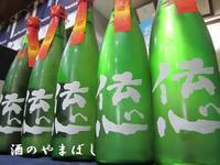 """伝心:純米原酒""""秋""""が入荷です!! - 田舎の地酒研究所"""