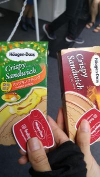 ハーゲンダッツクリスピーサンド「パンプキンプディング」 - 料理研究家ブログ行長万里  日本全国 美味しい話