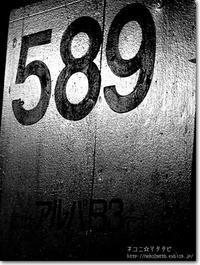 【ち】地下駐車場:ちかちゅうしゃじょう - ネコニ☆マタタビ