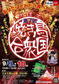 サバエのイベント - 井川眼鏡店          0120-653-123         東京都青梅市東青梅2-11-19