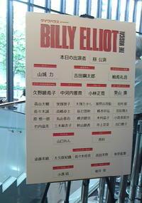 ビリー・エリオット~リトル・ダンサー - ~猫の日記~
